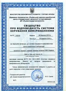 Сертифікат_2019