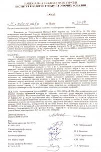 Наказ про результати конкурсу 11.10.2021