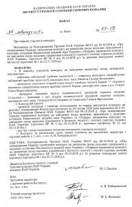Наказ 60-ОД від 26 листопада 2020