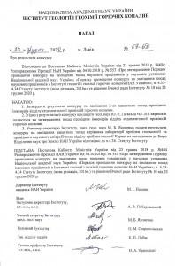 Наказ 67-ОД від 28.12.2020_результати конкурсу